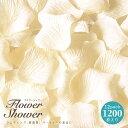 フラワーシャワーホワイト1200枚セット フラワーペタル