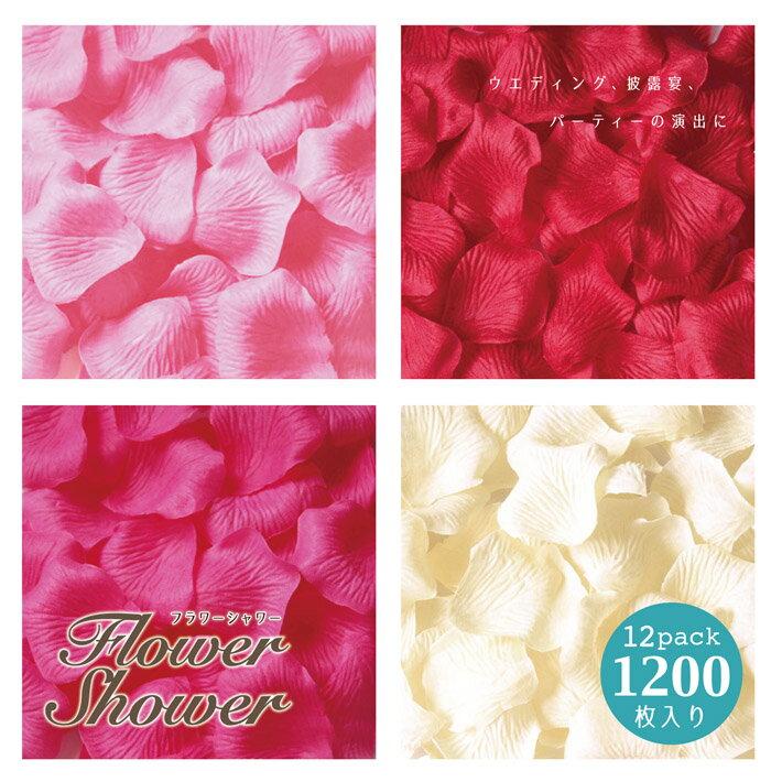 送料無料 フラワーシャワー 4色1200枚セット フラワーペタル 造花 結婚式 約20〜50人用
