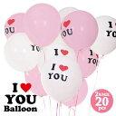 バルーン I LOVE YOU 風船 20個入り 12寸 メッセージ入り 誕生日 バースデー パーティー