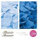 フラワーシャワー ブルーグラデーション 1200枚セット フラワーペタル