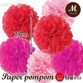 ペーパーポンポン (M)サイズ25cm 6個セット レッドグラデーションカラー ペーパーフラワー 誕生日 パーティー 飾り 飾り付け パーティーグッズ