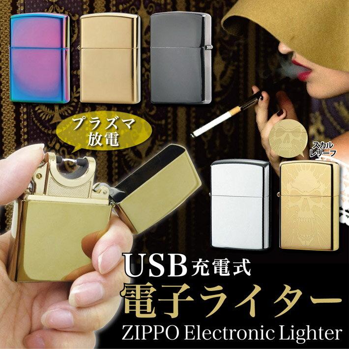 USB充電式電子ライター zippo タイプ ライター 電子ライター 10P03Dec16