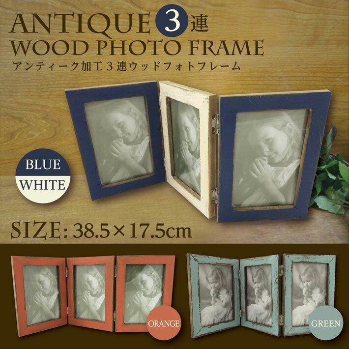 アンティーク調 3連木製フォトフレーム ウッドフォトフレーム 木製フォトフレーム 写真立て わけあり