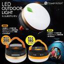 LEDランタン 300ルーメン アウトドアライト 懐中電灯 ミニ防水ライト USB充電式 ランタン ランタンハンガー