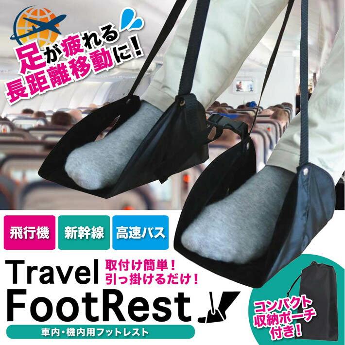 フットレスト 飛行機 旅行 機内 新幹線 最新型 おすすめ 足置き