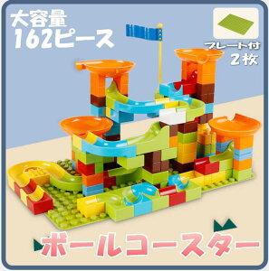 ボール転がし ボールコースター 162ピース ブロック デュプロ 互換 プレート2枚付き 組立 アンパンマンブロック おもちゃ 子供 キッズ 知育