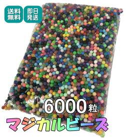 アクアビーズ マジカルビーズ 互換品 6000粒 水でくっつく カラフルカラー おもちゃ キッズ 子ども ボール