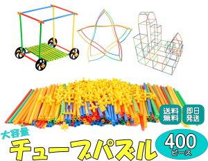 立体 チューブパズル 大容量 400ピースセット 組み立て 知育 教育 玩具 おもちゃ 子ども キッズ モンテッソーリ