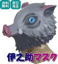 鬼滅の刃 風 伊之助 マスク お面 被り物 コスプレ コス グッズ 顔 衣装 きめつ きめつのやいば いのすけ