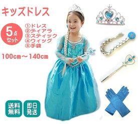 子供用 ドレス 5点セット コスプレ 衣装 コスチューム ワンピース キッズ かわいい おすすめ 安い