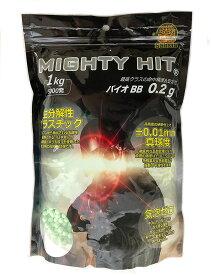 MIGHTY HIT 生分解性 バイオ BB弾 0.2g 0.25g 1kg 高精度の研磨仕上げ±0.01mm 真球度 気泡ゼロ サバゲー エアガン