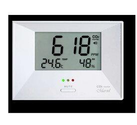 【C.H.Cシステム】CO2モニター マーベル001 家庭 事務所 農業用ハウス 店舗 飲食店 卓上・壁掛可能 CO2センサー
