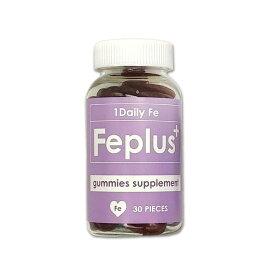 【1粒で1日分の鉄分がとれる】 グミサプリ Feplus (エフイープラス)葉酸補給 30日分