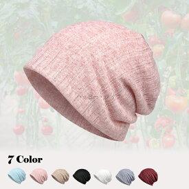 春夏 お家帽子 ニット帽 薄手 通気 ニットキャップ 柔らかい 爽やか 一枚三役 髪型維持 農園 花屋 抗がん剤治療 ケア帽子 ヘアバンド スカーフ