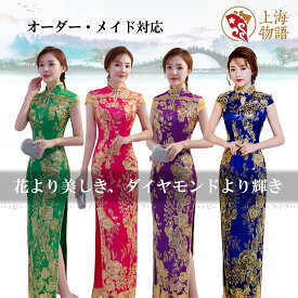 刺繍 レース スパンコール スプリット 立ち襟 花柄半袖 中国デザインチャイナドレス レディース 女性用 ロングドレス 中華風 中国 パーティー ワンピース ロング丈 ドレス オーダーメイド専門