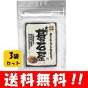 """【送料無料】碁石茶 お徳用100g×3袋セット! テレビで話題の""""幻のお茶!""""独特の酸味が特徴の完全発酵茶です♪ お茶…"""