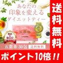 【あす楽対応】【送料無料】五葉茶ロイヤルビューティー 30包 【ポイント10倍】 ランキング常連で人気のダイエット茶…