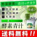 【送料無料】ベジアプリ酵素青汁