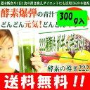 【送料無料】濃縮酵素青汁 酵素の導き222 大容量 300g 青汁なのにジュースのように甘くて美味しい♪ 青汁 お試し おた…