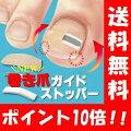 【送料無料】NEW巻き爪ガイドストッパー5週間分【ポイント10倍】
