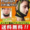 【送料無料】メンズ二重あごスッキリベルト あご・首筋を引き締める 男の二重あご対策!! 二重あご スリマー 二重あ…