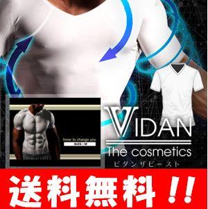 【送料無料】【あす楽対応】VIDAN the BEAST ビダンザビースト 【正規代理店】 身体をイジメる加圧シャツ!! 加圧シャツ メンズ 加圧インナー シャツ メンズ ダイエット 着圧 加圧【HLS_DU】