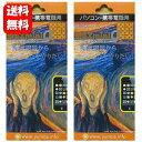 【送料無料】電磁波ブロッカー MAXminiα×2枚セット!!【ポイント20倍】 携帯・スマホ・パソコンの電磁波対策に♪ …
