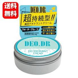 【送料無料】NEW 薬用デオDR 30g 【医薬部外品】 汗を抑えてニオイケア♪人気商品デオDRのパッケージリニューアル品です♪汗臭 クリーム/デオドラント/臭い/におい/匂い/体臭/加齢臭/わきが/抑制 ワキガ クリーム 薬用デオDRのパッケージリニューアル品です♪