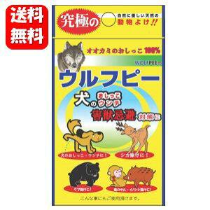 【送料無料】 ウルフピー 4枚入 オオカミの臭いで効果抜群の動物よけリキッド♪ ウルフピー オオカミ 尿 動物よけ 犬よけ 猫よけ ねこよけ 猫よけグッズ 猫よけ シート 獣害対策 鹿避け 動