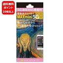 【送料無料】NEW 電磁波ブロッカー MAXmini5G 【ポイント20倍】携帯・スマホ・パソコンの電磁波対策に♪ 電磁波防止 …