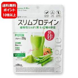 【送料無料】ベジエ ナチュラル スリムプロテイン グリーンティー 150g【ポイント10倍】本気なら糖質0のダイエットプロテイン♪ ダイエット サプリメント プロテイン 糖質オフ 糖質改善 KIYORA 植物性たんぱく質 無添加 ダイエットサプリメント 糖質ゼロ