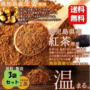 【送料無料】【あす楽対応】国産生姜紅茶パウダー150g×3袋 原材料は生姜と紅茶のみ!!自然の力で温まります♪ 約100杯分の大容量♪ 生姜パウダー 国産 しょうがパウダー しょうが湯 砂糖