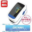 【送料無料】OXINAVI(オキシナビ)ワンタッチで簡単に計測できる血中酸素濃度計測器♪ 血中酸素濃度 血液酸素 血液中…