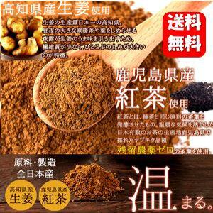 【送料無料】【あす楽対応】国産生姜紅茶パウダー150g 原材料は生姜と紅茶のみ!!自然の力で温まります♪ 約100杯分の大容量♪ 生姜パウダー 国産 しょうがパウダー しょうが湯 砂糖不使