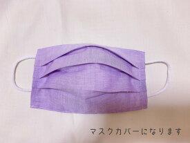 【ゆうパケットOK】お手持ちの使い捨てマスク用カバー・洗えるマスクカバー・プリーツ・布マスク・日本製・大人用・洗える・パープル・maskcover-129