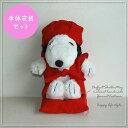 【名入れOK】【ぬいぐるみ付き!】★還暦祝いに!赤いちゃんちゃんこ&帽子・スヌーピーセット(小)*kanreki-dollset…