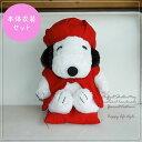 【名入れOK】【ぬいぐるみ付き!】★還暦祝いに!赤いちゃんちゃんこ&帽子・スヌーピーセット(大)*kanreki-dollset…