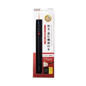 ◇ELECOM エレコム 赤色レーザーポインター プレゼンター機能有り 単機能 ブラック ELP-RL07PBK(1個)
