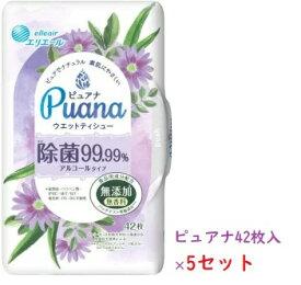 ◎【5個セット】エリエール ピュアナ(Puana)除菌99.99% 大王製紙 ウェットティッシュ 本体ケース付き(42枚入)