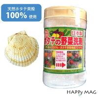 ホタテの野菜洗剤【100g】日本製天然ホタテ貝殻100%ホタテの力野菜洗剤果物洗浄パウダー粉末