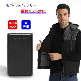 モバイルバッテリー 大容量 16000mAh 5V/2.1A 温熱ベスト対応 電熱ベスト空調服 クールウェア 対応 出力安定 急速充電 PSE認証済み 送料無料