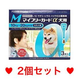 ●●【メール便・送料無料】犬用 マイフリーガードα M(10〜20kg未満)3本 [2個セット]※DSファーマーさんのものと同じです