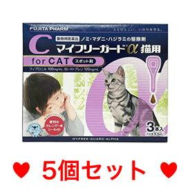 R【メール便・送料無料】猫用 マイフリーガードα 3本 [5個セット]