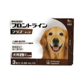 ◎◎【メール便・送料無料】犬用 フロントラインプラス L(20〜40kg未満) 3本入