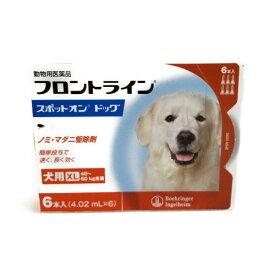 OP【メール便・送料無料】犬用 フロントラインスポットオン XL(40〜60kg未満)6本