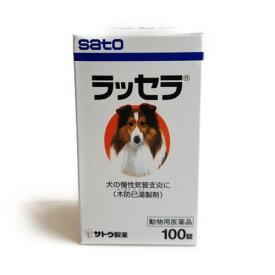 OP【メール便・送料無料】循環・呼吸器官用薬 犬用 ラッセラ(木防巳湯)100錠入