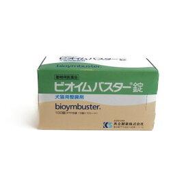 OP【メール便・送料無料】整腸剤 犬猫用 ビオイムバスター錠 100錠入