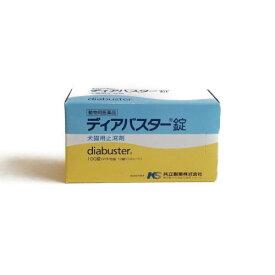 OP【メール便・送料無料】下痢における症状改善 犬猫用 ディアバスター錠 100錠