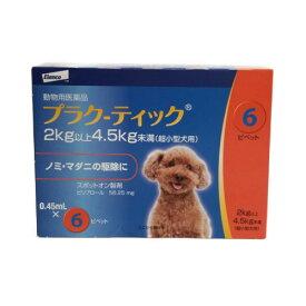 C【メール便・送料無料】超小型犬用 プラク-ティック(プラクティック)(2kg以上4.5kg未満) 0.45ml×6本