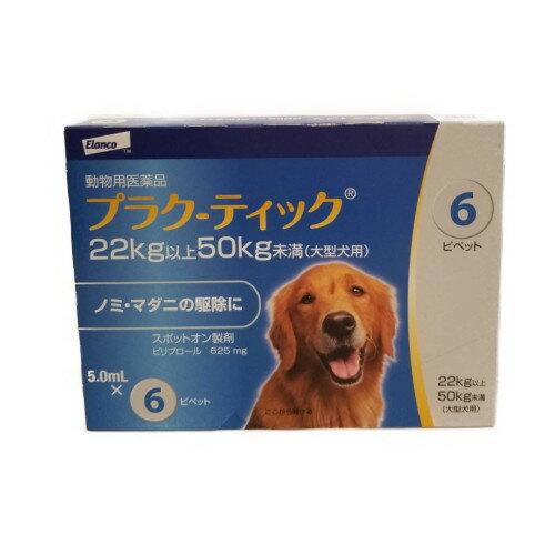 OP【メール便・送料無料】大型犬用 プラク-ティック(プラクティック)(22kg以上50kg未満) 5.0ml×6本 (期限2019.12月)